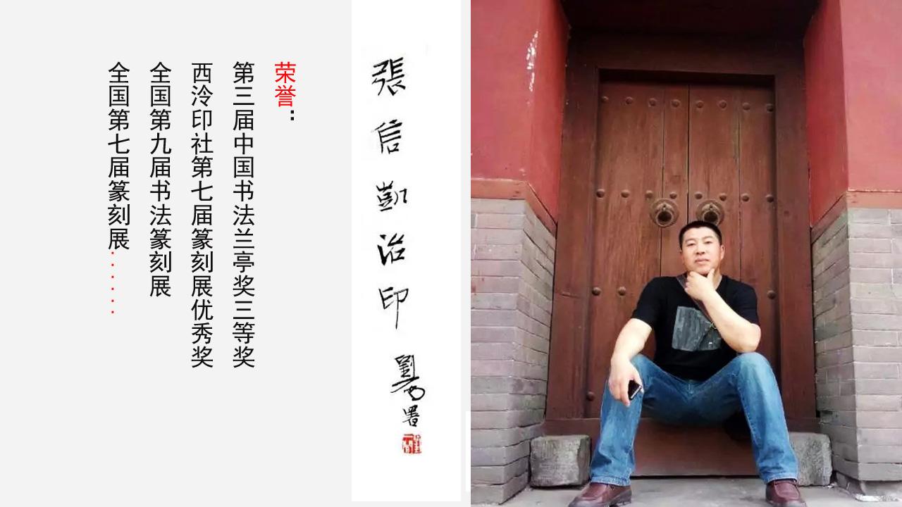 张信凯:古玺印的讲解、示范