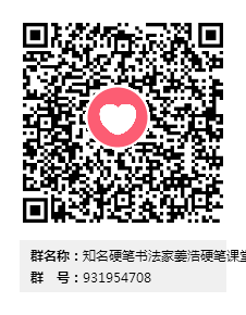 知名硬笔书法家姜浩硬笔课堂群二维码.png