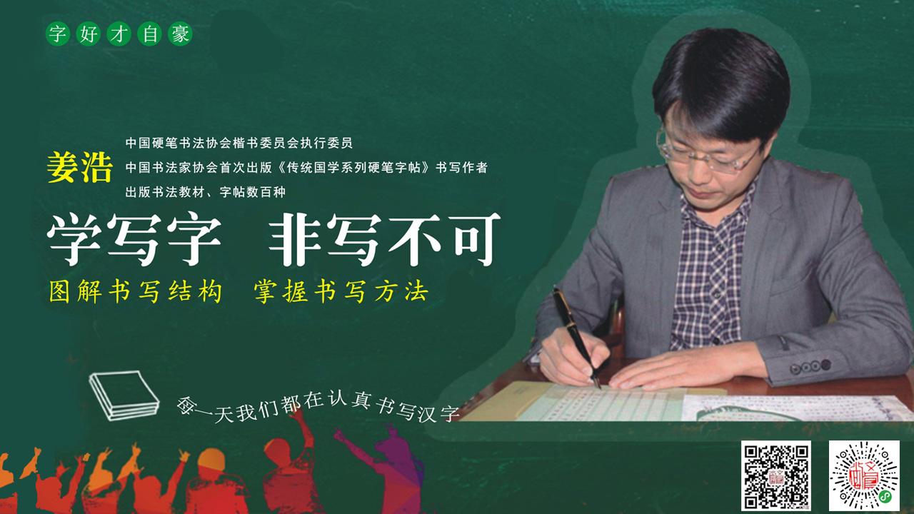 姜浩: 学写字  非写不可