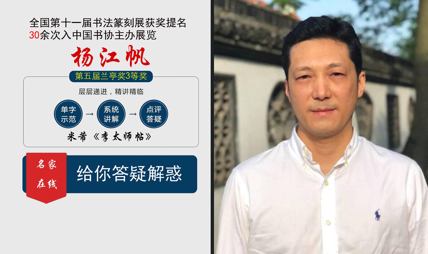 兰亭奖得主:杨江帆诠释《米芾》法帖之关键