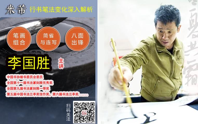 著名书法家:李国胜讲《米芾行书笔法变化》深入解析系列