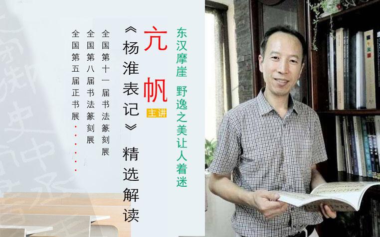 亢帆:怎样学习汉代著名摩崖石刻《杨淮表记》的润泽如玉?