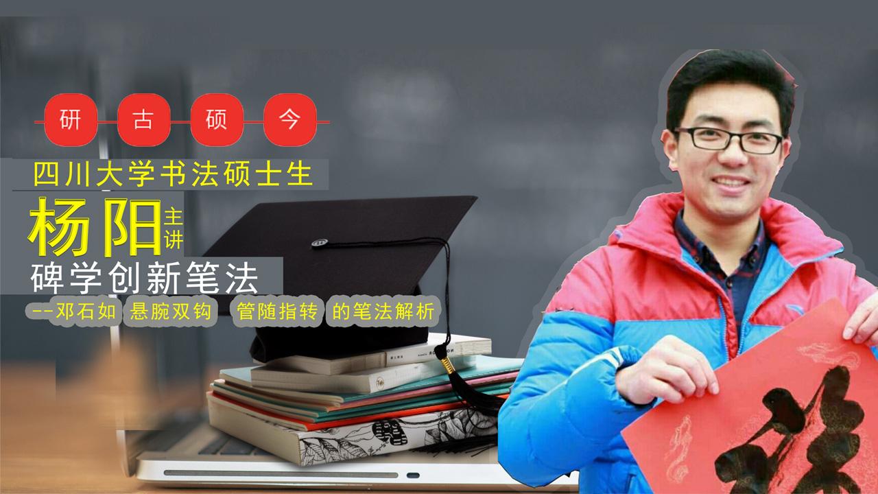 杨阳(四川大学书法硕士)主讲:碑学创新笔法