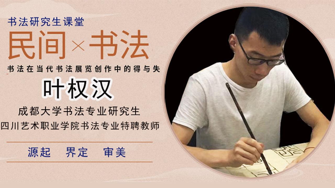 """书法研究生:叶权汉谈""""民间""""书法如何借鉴?"""