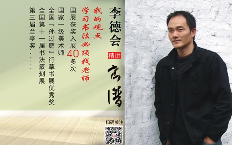 :李德会在1年时间内17次入中国书协展览,今天和你共聊《书谱》
