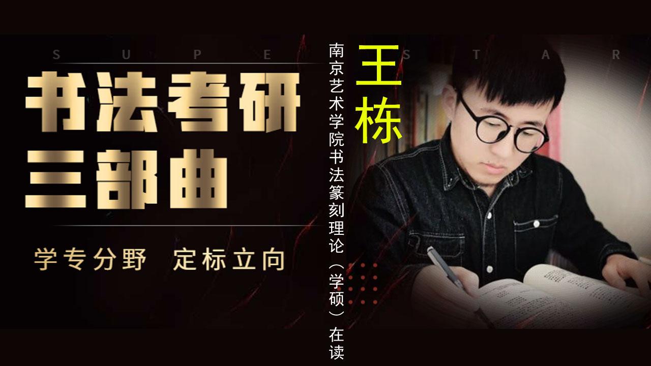 书法考研:王栋(南京艺术学院)主讲书法考研三部曲