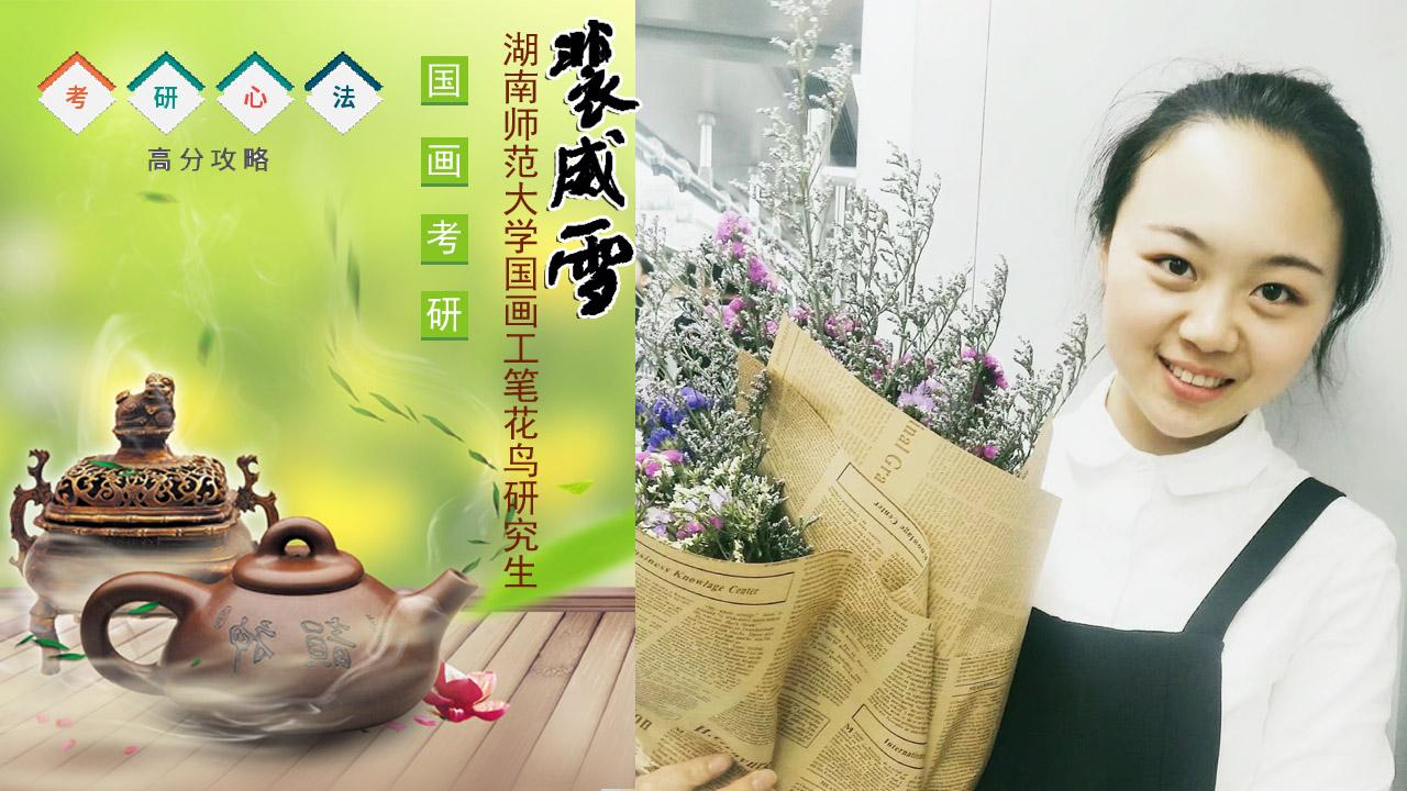 国画考研:裴威雪(湖南师范大学国画工笔花鸟研究生)开讲:考研心法
