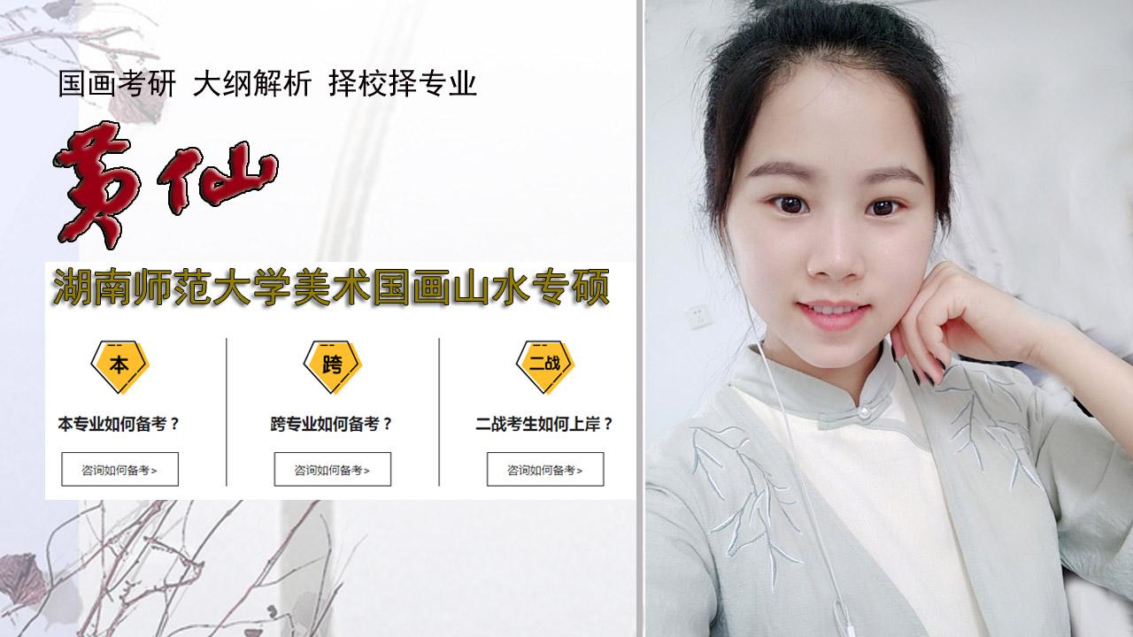 国画考研:黄仙(湖南师范大学国画专硕)主讲考研攻略