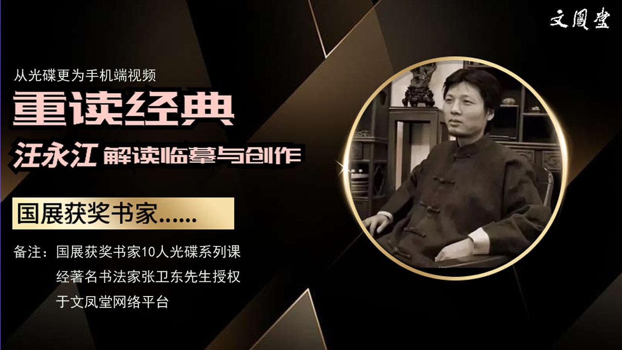 著名书法家汪永江:书法的临摹、讲解、创作示范