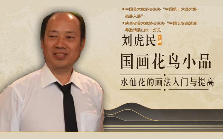 国画:刘虎民主讲《水仙花的画法》从基础到提高