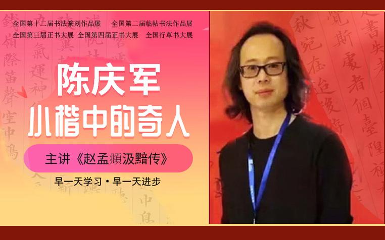 小楷中的奇人:陈庆军主讲《赵孟頫汲黯传》