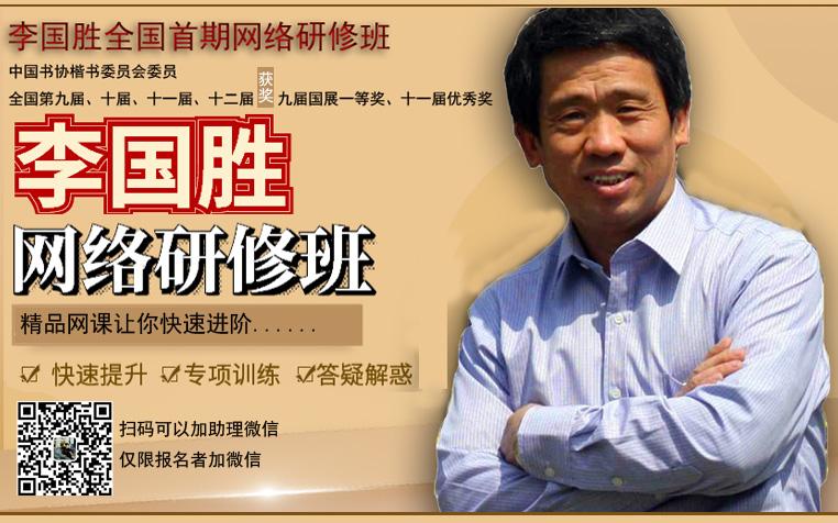 名家:李国胜首期全国书法网络研修班(半年制)开始报名了