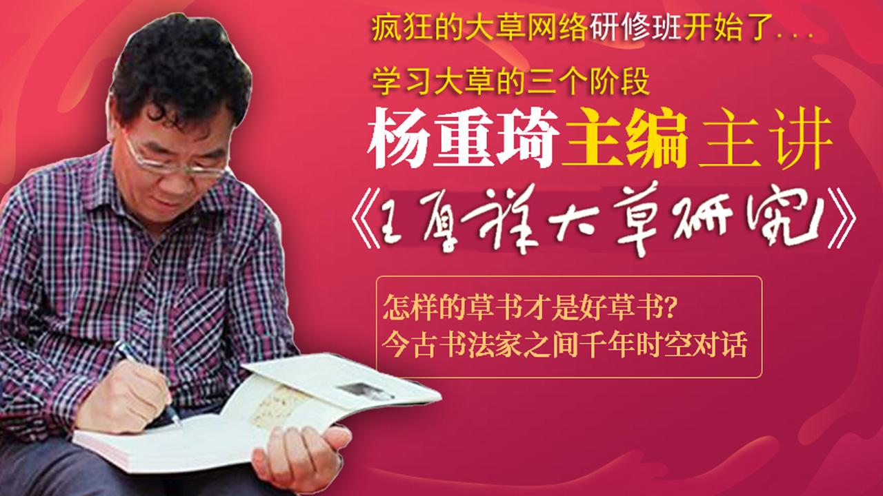 杨重琦主讲王厚祥《大草研究二十一讲》网络研修班