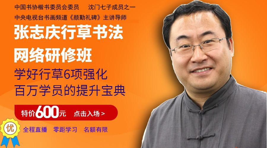 名家:张志庆书法网络研修班(基础班/提高班)开始报名了