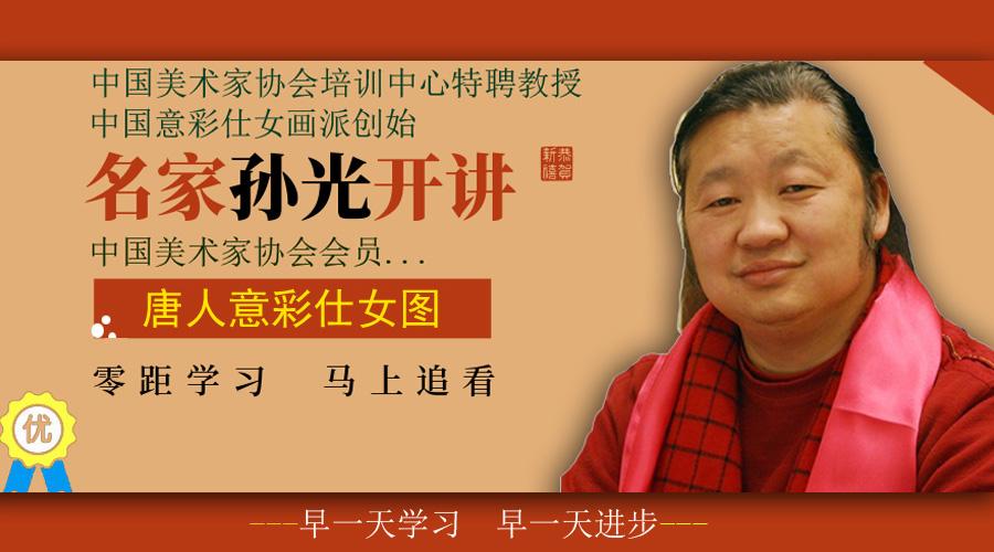 孙光(著名画家、中国美协培训中心特聘教授、中国美协会员)开讲《唐人泼彩仕女图》