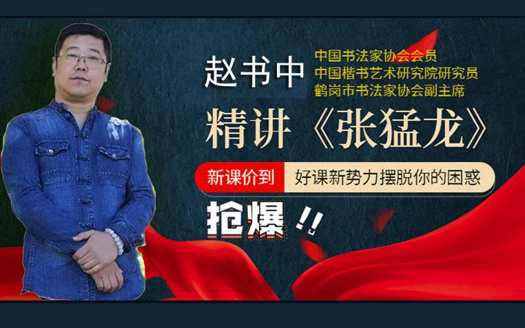 国展书家:赵书中导师全程伴你学习楷书《张猛龙》