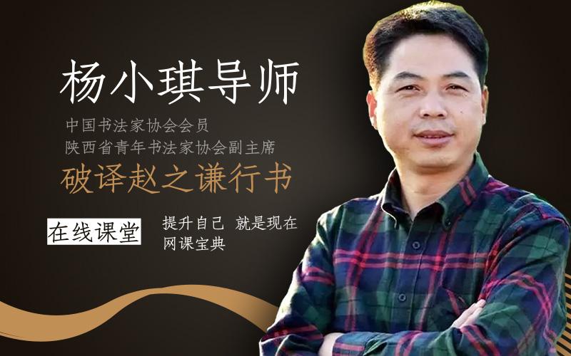 名家:杨小琪(中国书协会员、陕西青年书协副主席)开讲:赵之谦行书