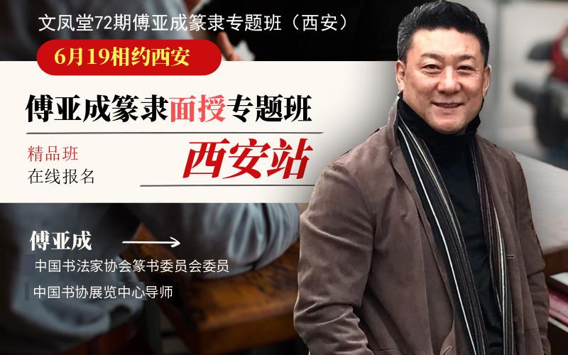 名家面授班:傅亚成篆隶专题班(6月19日)相约西安